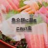 日本人は要注意! 魚介類に潜むこわい寄生虫のお話