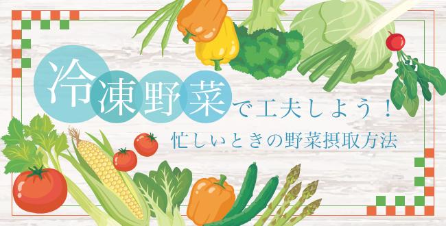 冷凍野菜で工夫しよう!忙しいときの野菜摂取量方法