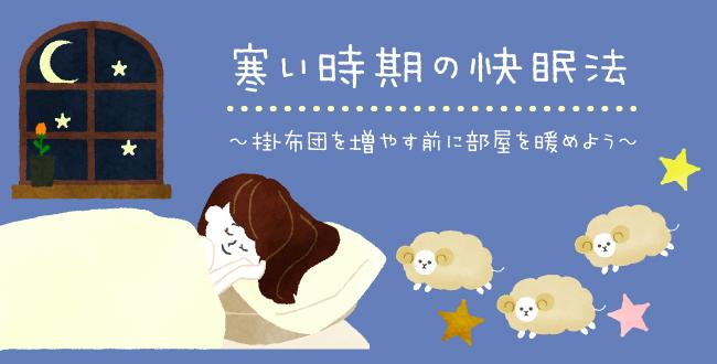 寒い時期の快眠法~掛け布団を増やす前に部屋を暖めよう~