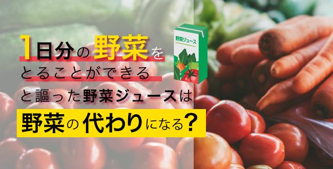 『1日分の野菜をとることができる』と謳った野菜ジュースは野菜の代わりになる?